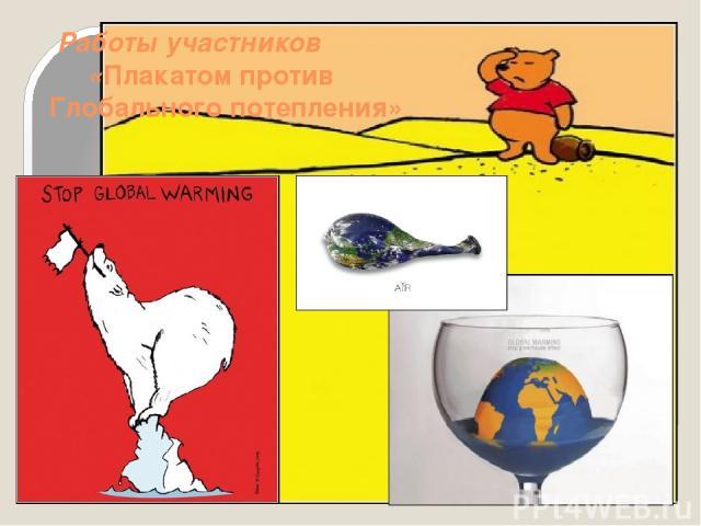 Работы участников «Плакатом против Глобального потепления»