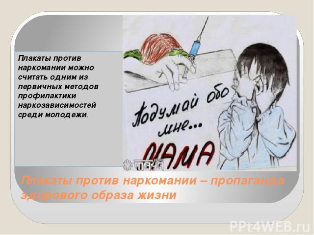 Плакаты против наркомании – пропаганда здорового образа жизни Плакаты против наркомании можно считать одним из первичных методов профилактики наркозависимостей среди молодежи.