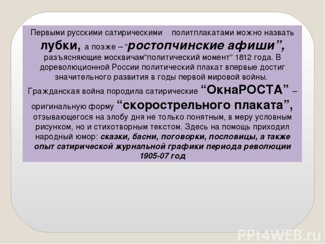 """Первыми русскими сатирическими политплакатами можно назвать лубки, а позже – """"ростопчинские афиши"""", разъясняющие москвичам""""политический момент"""" 1812 года. В дореволюционной России политический плакат впервые достиг значительного развития в годы перв…"""