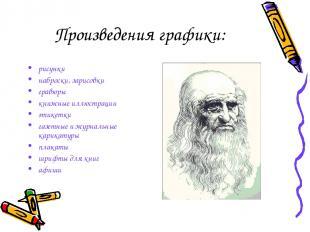 Произведения графики: рисунки наброски, зарисовки гравюры книжные иллюстрации эт