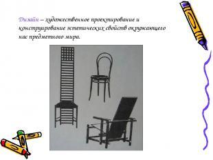 Дизайн – художественное проектирование и конструирование эстетических свойств ок