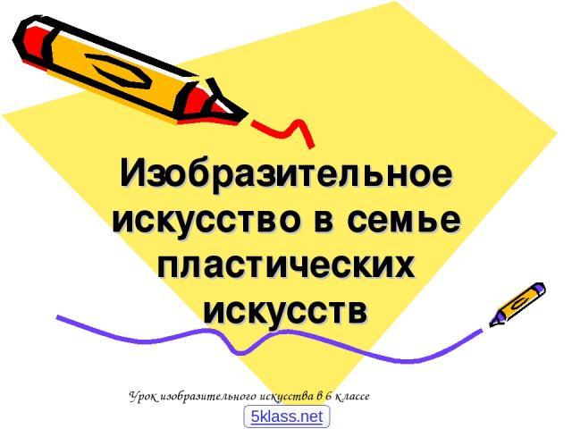 Изобразительное искусство в семье пластических искусств Урок изобразительного искусства в 6 классе 5klass.net