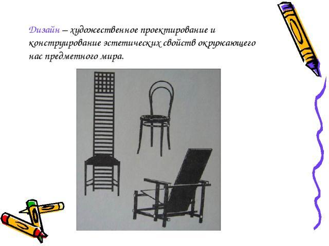 Дизайн – художественное проектирование и конструирование эстетических свойств окружающего нас предметного мира.