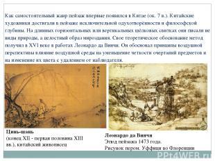 Как самостоятельный жанр пейзаж впервые появился в Китае (ок. 7в.). Китайские х