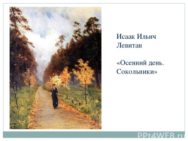 Исаак Ильич Левитан «Осенний день. Сокольники»