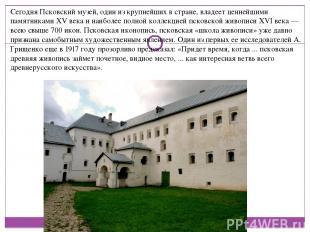 Сегодня Псковский музей, один из крупнейших в стране, владеет ценнейшими памятни