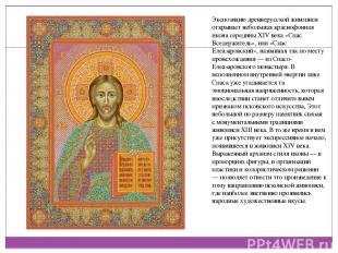 Экспозицию древнерусской живописи открывает небольшая краснофонная икона середин