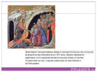 Живописно-экспрессивная линия в псковском искусстве остается ведущей на протяжен