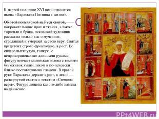 К первой половине XVI века относится икона «Параскева Пятница в житии». Об этой