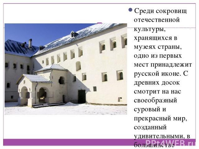 Среди сокровищ отечественной культуры, хранящихся в музеях страны, одно из первых мест принадлежит русской иконе. С древних досок смотрит на нас своеобразный суровый и прекрасный мир, созданный удивительными, в большинстве своем безымянными мастерам…