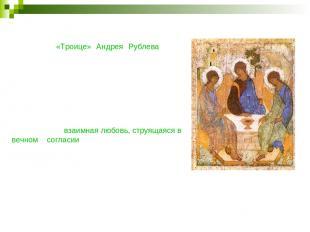 Мир искусства. Обратимся к одному из величайших шедевров древнерусской иконописи