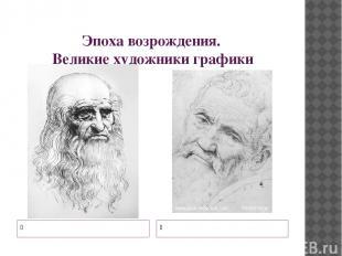 Эпоха возрождения. Великие художники графики Леонардо да Винчи Микеланджело Буан