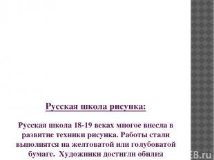 Русская школа рисунка: Русская школа 18-19 веках многое внесла в развитие техник
