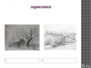 зарисовки Зарисовки пейзажа Зарисовки пейзажа