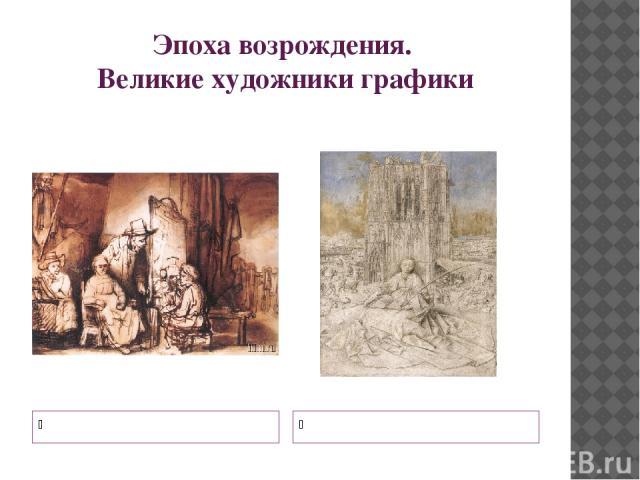 Эпоха возрождения. Великие художники графики Рембрандт ван Рейн Ян ван Эйк