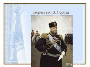 Творчество В. Серова