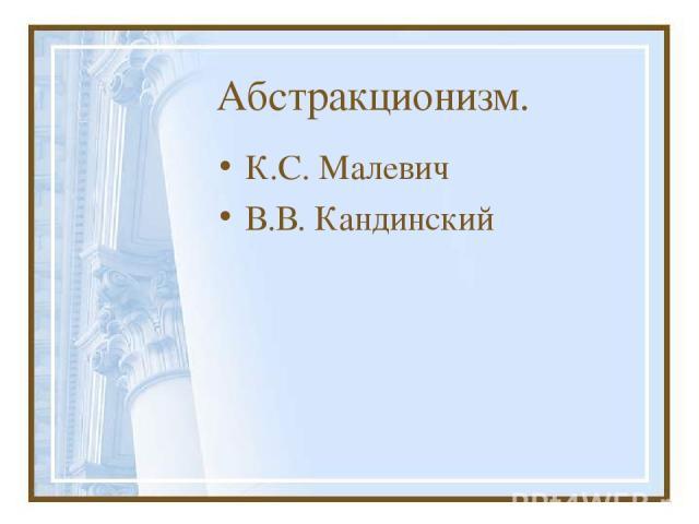 Абстракционизм. К.С. Малевич В.В. Кандинский