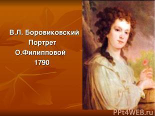 В.Л. Боровиковский Портрет О.Филипповой 1790