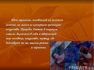 Идея гармонии, основанной на золотом сечении, не могла не коснуться греческого и