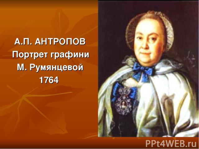А.П. АНТРОПОВ Портрет графини М. Румянцевой 1764