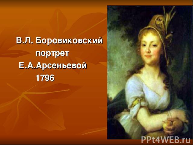 В.Л. Боровиковский портрет Е.А.Арсеньевой 1796