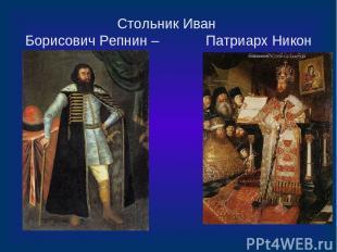 Стольник Иван Борисович Репнин – Патриарх Никон
