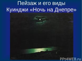 Пейзаж и его виды Куинджи «Ночь на Днепре»