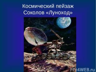 Космический пейзаж Соколов «Луноход»