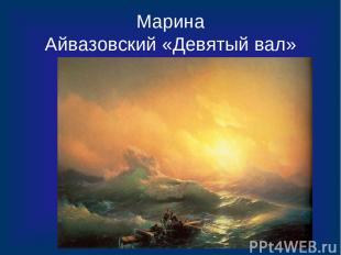 Марина Айвазовский «Девятый вал»