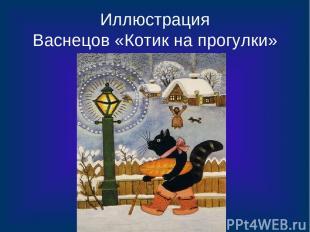 Иллюстрация Васнецов «Котик на прогулки»