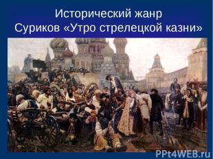 Исторический жанр Суриков «Утро стрелецкой казни»