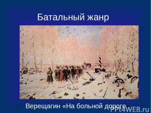 Батальный жанр Верещагин «На больной дороге»