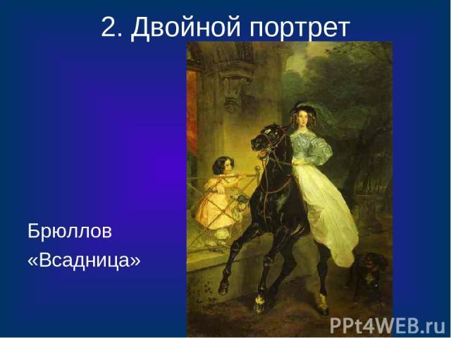2. Двойной портрет Брюллов «Всадница»