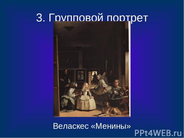 3. Групповой портрет Веласкес «Менины»