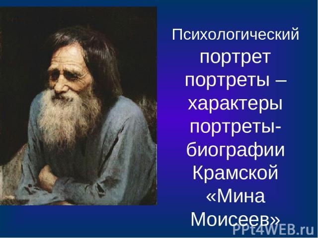 Психологический портрет портреты – характеры портреты-биографии Крамской «Мина Моисеев»