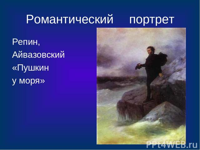 Романтический портрет Репин, Айвазовский «Пушкин у моря»