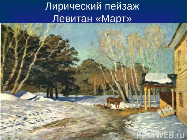 Лирический пейзаж Левитан «Март»