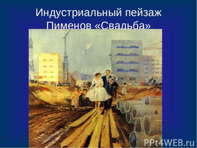 Индустриальный пейзаж Пименов «Свадьба»