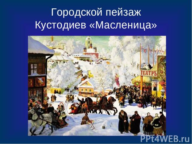 Городской пейзаж Кустодиев «Масленица»