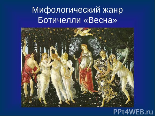 Мифологический жанр Ботичелли «Весна»