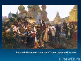 Василий Иванович Суриков «Утро стрелецкой казни»