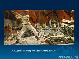 А. А. Дейнека «Оборона Севастополя 1942 г.»