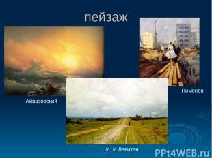 пейзаж Пименов Айвазовский И. И Левитан