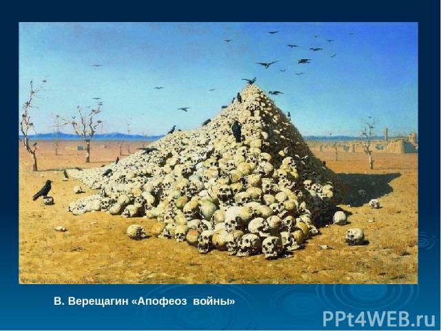 В. Верещагин «Апофеоз войны»