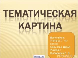 Выполнила: Ученица 7 «А» класса Савинова Дарья Учитель: Выборнова Е. В. 900igr.n