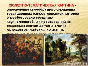 СЮЖЕТНО-ТЕМАТИЧЕСКАЯ КАРТИНА - определение своеобразного скрещения традиционных