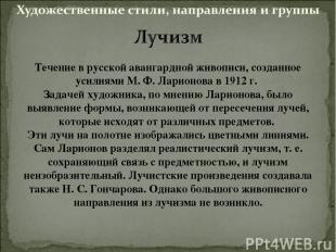 Течение в русской авангардной живописи, созданное усилиями М. Ф. Ларионова в 191