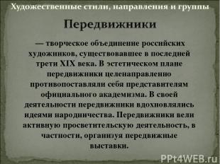 — творческое объединение российских художников, существовавшее в последней трет