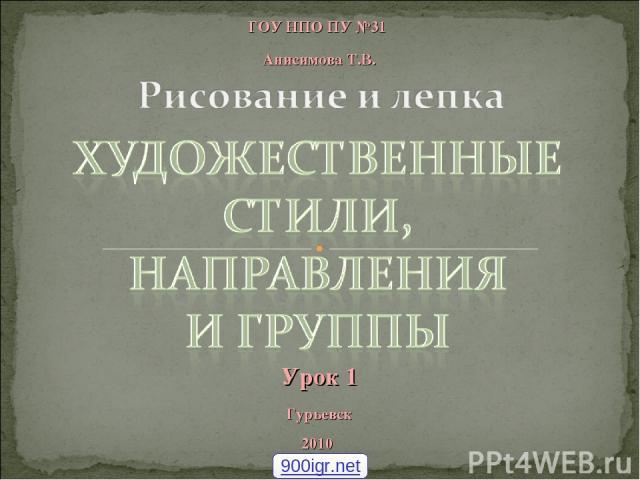 ГОУ НПО ПУ №31 Анисимова Т.В. Гурьевск 2010 Урок 1 900igr.net