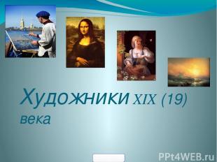 Художники XIX (19) века 900igr.net